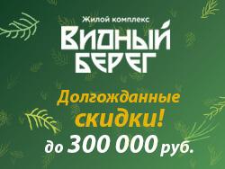 ЖК «Видный берег» от 2,9 млн рублей Новогодние скидки до 300 000 рублей